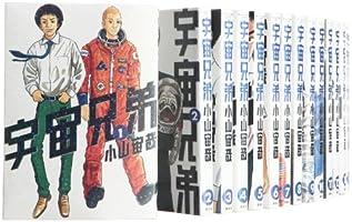 宇宙兄弟 コミック 1-22巻セット