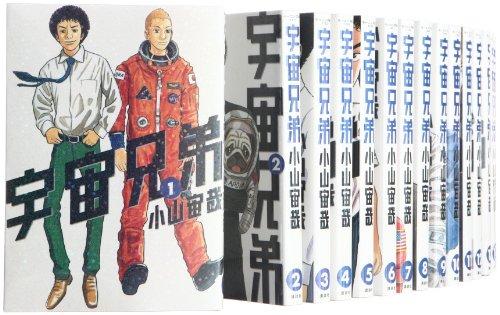 宇宙兄弟 コミック 1-24巻セット (モ-ニングKC)