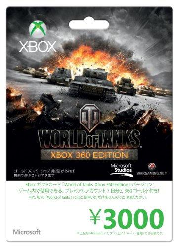 Xbox gift ¥ 3,000 'World of Tanks: Xbox 360 Edition' version [former points]