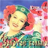 Nadezhda Kadysheva i ansambl' Zolotoe Kol'co: Uhodi gore