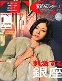 東京カレンダー 2012年 01月号 [雑誌]