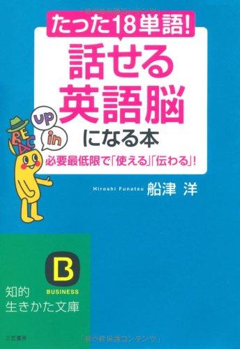 たった「18単語」! 「話せる英語脳」になる本 (知的生きかた文庫)