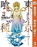 東京喰種トーキョーグール リマスター版【期間限定無料】 3 (ヤングジャンプコミックスDIGITAL)