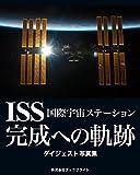 ISS 国際宇宙ステーション 完成への軌跡: ダイジェスト写真集