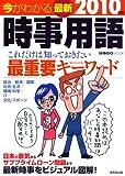 今がわかる最新時事用語 (2010年版) (SEIBIDO MOOK)