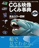 CG&映像しくみ事典―完全カラー図解 映像クリエイターのためのグラフィックバイブル (CG WORLD SPECIAL BOOK)