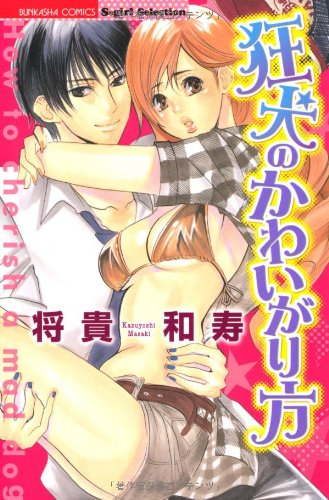 狂犬のかわいがり方 (ぶんか社コミックス S*girl Selection)