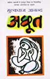 img - for Achhoot (Hindi Edition) book / textbook / text book