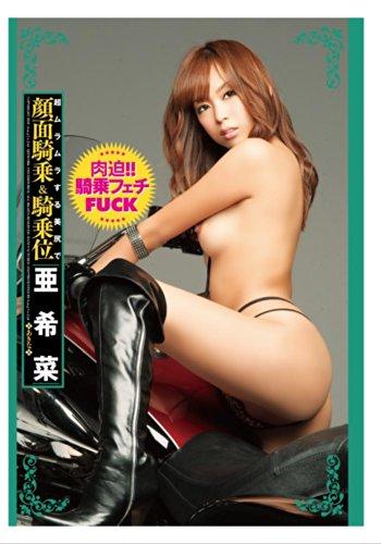 超ムラムラする美尻で顔面騎乗&騎乗位 亜希菜 [DVD]