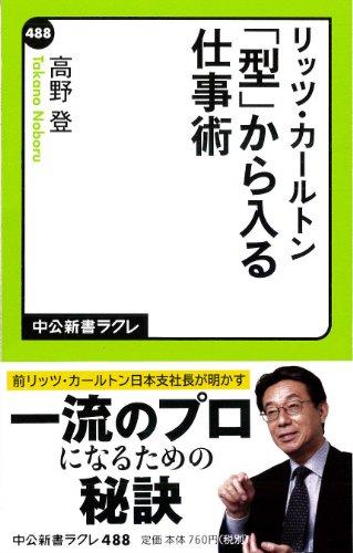 リッツ・カールトン - 「型」から入る仕事術 (中公新書ラクレ)