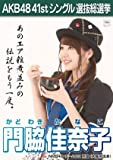 AKB48 公式生写真 僕たちは戦わない 劇場盤特典 【門脇佳奈子】