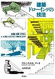 建築ドローイングの技法