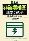 絵とき 非破壊検査基礎のきそ (Mechatronics Series)