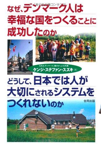 なぜ、デンマーク人は幸福な国をつくることに成功したのか どうして、日本では人が大切にされるシステムをつくれないのか