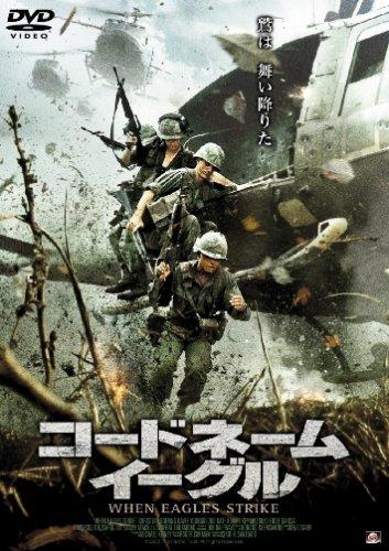 コードネーム・イーグル [DVD]