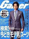 Gainer (ゲイナー) 2008年 03月号 [雑誌]