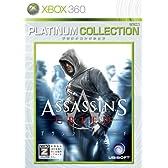 アサシン クリード Xbox 360 プラチナコレクション【CEROレーティング「Z」】