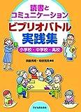 読書とコミュニケーション ビブリオバトル実践集 小学校・中学校・高校