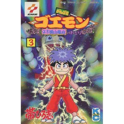 がんばれゴエモン 3―ネオ桃山幕府のおどり (コミックボンボン)