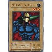 【シングルカード】 マグネッツ1号 PG-15 (遊戯王OCG 幻の召喚神-PHANTOM GOD-)【ノーマル】