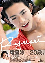 竜星涼ファースト写真集「Ryusei」 3月24日 竜星涼誕生日