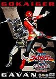 海賊戦隊ゴーカイジャー VS 宇宙刑事ギャバン THE MOVIE コレクターズパック[DVD]