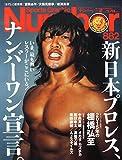 Number(ナンバー)882号 新日本プロレス、№1宣言。 (Sports Graphic Number(スポーツ・グラフィックナンバー))