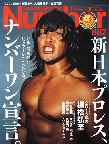 Number(ナンバー)882号 新日本プロレス、�1宣言。 (Sports Graphic Number(スポーツ・グラフィックナンバー))