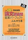 司法試験論文過去問答案パーフェクトぶんせき本〈平成26年〉