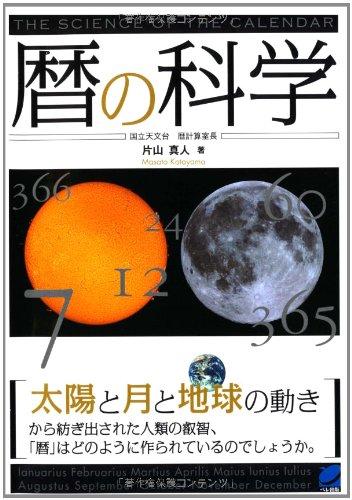 暦の科学 (BERET SCIENCE) -