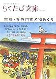 京都・社寺門前名物めぐり (らくたび文庫) (商品イメージ)