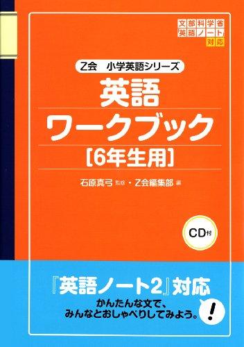 英語ワークブック6年生用 (Z会小学英語シリーズ)