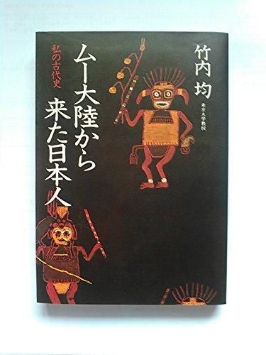 ムー大陸から来た日本人―私の古代史 (1980年)