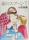 銀のスプーン(7) (KCデラックス Kiss)