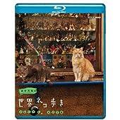 岩合光昭の世界ネコ歩き 第1弾 ブルーレイ 全3枚セット【NHKスクエア限定商品】
