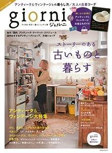 giorni 2013年 10月号 [雑誌]