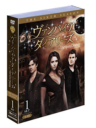 【DVD 買取】ヴァンパイア・ダイアリーズ <シックス> セット1(6枚組)