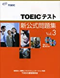 TOEICテスト新公式問題集 Vol.3 (3)