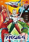 恐竜大戦争アイゼンボーグ VOL.6 [DVD]
