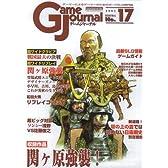 ゲームジャーナル17号 関ヶ原強襲