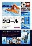 クロール (水泳レベルアップシリーズ)