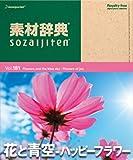 素材辞典 Vol.181 花と青空~ハッピーフラワー編