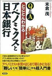【Q&A】とことんわかるアベノミクスと日本銀行