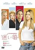 迷い婚~すべての迷える女性たちへ [DVD] / ジェニファー・アニストン (出演)