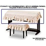 デジタルピアノ カバー CT-727SO フリータイプ (適合サイズ間口約135-145cm・奥行き約65cm・ふわっと掛けるタイプです)