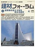 建材フォーラム 2016年4月号 (2016-04-15) [雑誌]