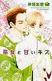 巫女と甘いキス(プリンセス・コミックス プチ・プリ)