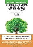 新しい社会福祉法人制度の運営実務 平成28年改正社会福祉法対応版