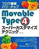 ブログ簡単パワーアップ Movable Type4 スーパーカスタマイズテクニック