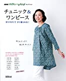 NHK「すてきにハンドメイド」セレクション チュニック&ワンピース―作りやすくて すぐ着られる! (生活実用シリーズ)